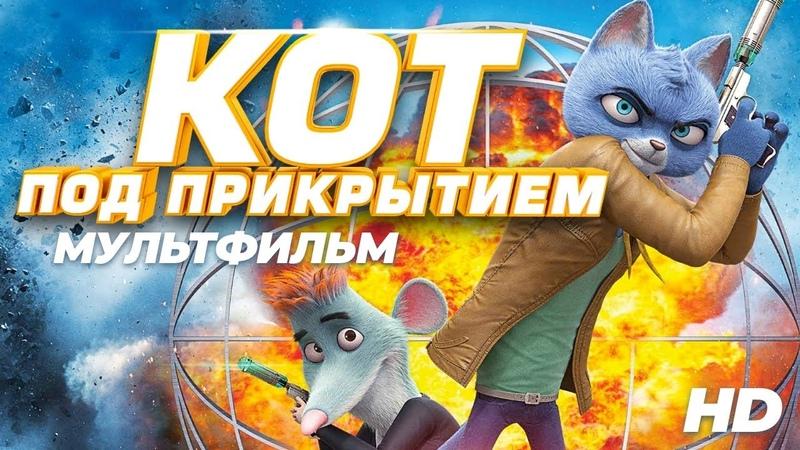 Кот под прикрытием Spycies Мультфильм HD