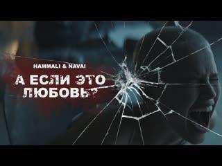 HammAli & Navai - А если это любовь  ( ПРЕМЬЕРА КЛИПА 2020 )