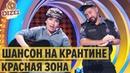 Шансон и Covid-19: Вика Корона с песней КРАСНЫЕ ЗОНЫ – Дизель Шоу 2020 | ЮМОР ICTV