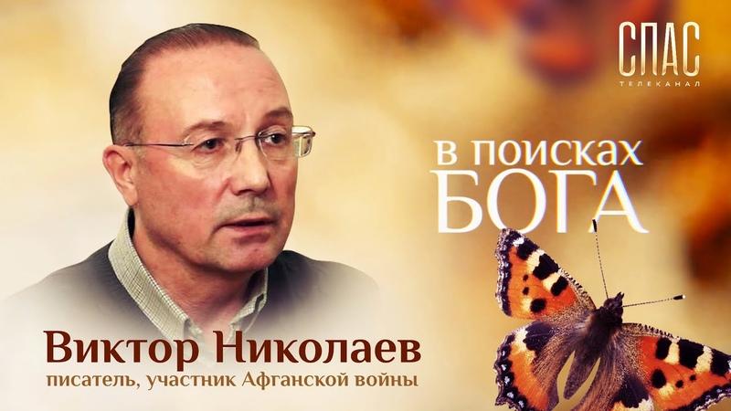 В поисках Бога Виктор Николаев История героя на войне нет атеистов