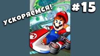 Mario Kart 8 Deluxe. 15 серия Марио карт. Прохождение игры на канале Йоши Бой #shorts