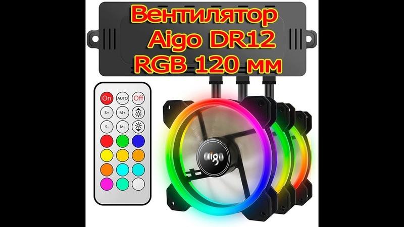Вентилятор RGB 120 мм Aigo DR12