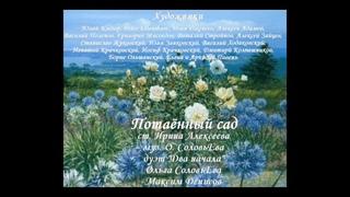 "Потаённый  сад (ст. Ирина Алексеева, муз. Ольга СоловьЕва), дуэт ""Два начала"""