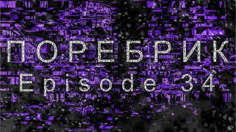 WWE2K19 Universe Mode ПОРЕБРИК Ep 34