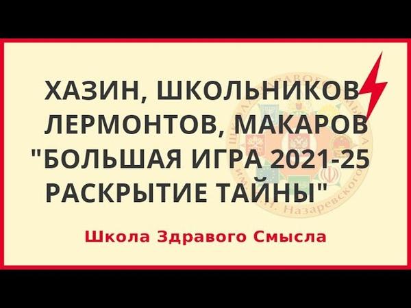 Большая игра 2021 25 Раскрытие тайны Хазин Лермонтов Ибрагимов Школьников Макаров Прусаков
