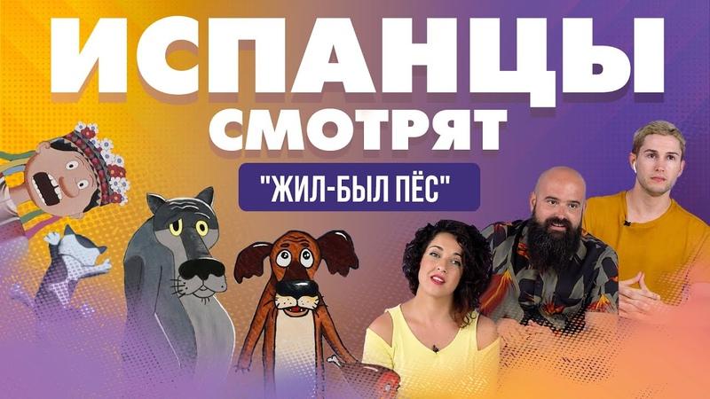 Испанцы смотрят мультфильм Жил был пёс с озвучкой