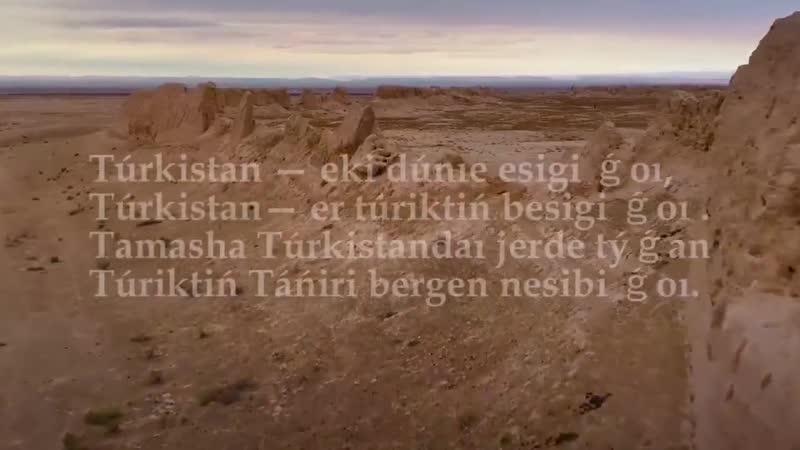 Түркістан – тарихтың талайын көрген көне шаһар
