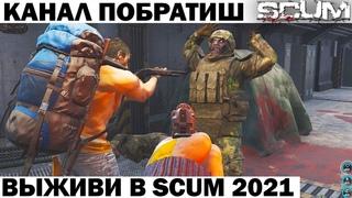 ПОПРОБУЙ ВЫЖИВИ В SCUM 2021! УГАРНЫЙ ХАРДКОРНЫЙ СЕРИАЛ СУРОВОЕ ВЫЖИВАНИЕ SCUM НА КАНАЛЕ ПОБРАТИШ!