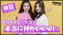 【検証】タルちゃん&シユンは本当に仲がいいのか検証してみた!【Popteen