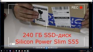Наш ПВЗ OZON Лысьва_1. Удачная покупка? Заказали уцененный SSD-диск 240 GB. Наша третья распаковка.