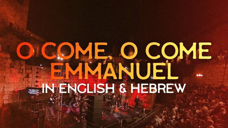 O Come O Come Immanuel in English Hebrew LIVE in Jerusalem! David s Citadel Joshua Aaron