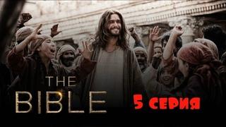 Сериал Библия 5 серия Выживание
