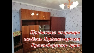Продаётся Квартира в поселке Красногвардеец Краснодарского края!