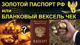 ЗОЛОТОЙ ПАСПОРТ РФ или БЛАНКОВЫЙ ВЕКСЕЛЬ ЧЕК  Сургут
