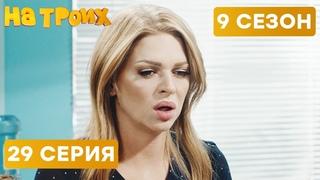 😆 СЮРПРИЗ ОТ АПТЕКАРЯ - На Троих 2020 - 9 СЕЗОН - 29 серия | ЮМОР ICTV