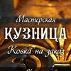 """Мастерская художественной ковки """"Кузница"""""""