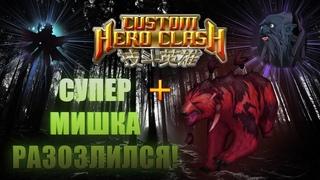 Summoner`+ Мишка + Shadow Realm = Бесконтактный бой!