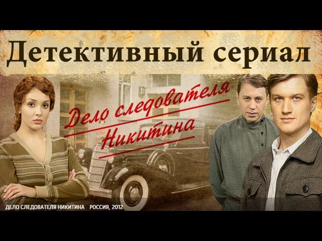 Дело следователя Никитина 5 6 7 8 серии Русский детективный сериал