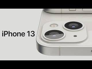 iPhone 13 – УЖЕ НЕ СМЕШНО