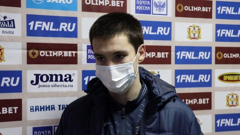 Антон Кротов после матча с Томью