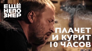 Николай Солодников плачет и курит 10 часов #ешёнепознер
