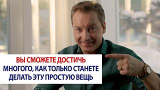 Вы сможете достичь многого, как только станете делать эту простую вещь / Роман Василенко