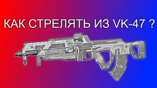 Как стрелять из VK-47 Flatline? Apex Legends