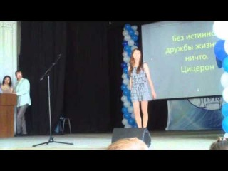 Истфак ИГУ - выпуск 2013 (поет Настя Стулёва)