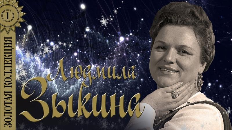 Людмила Зыкина Золотая коллекция Лучшие песни Оренбургский пуховый платок