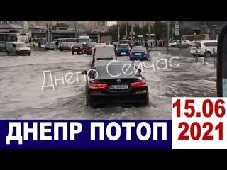 Потоп в Днепре. Ливень затопил дороги, машины плавают