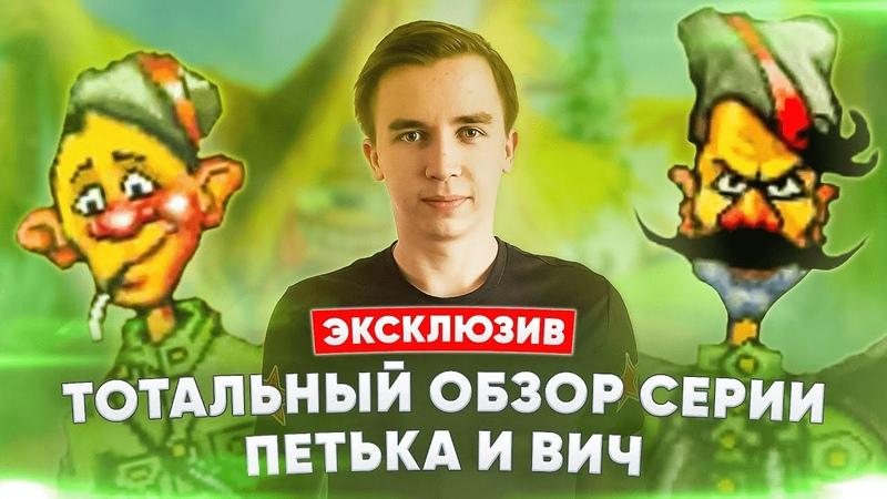 Тотальный обзор серии игр Петька и Василий Иванович История успеха культового квеста