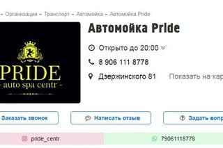 Автомойка Pride -