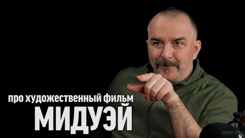 Клим Жуков про Мидуэй Синий Фил 370