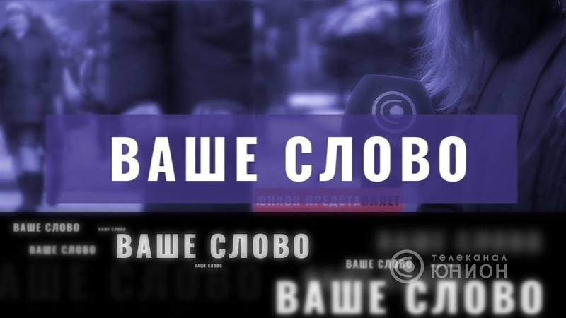 Под обстрелами террористической группировки Азов Воспоминания Ваше слово 20 07 2020