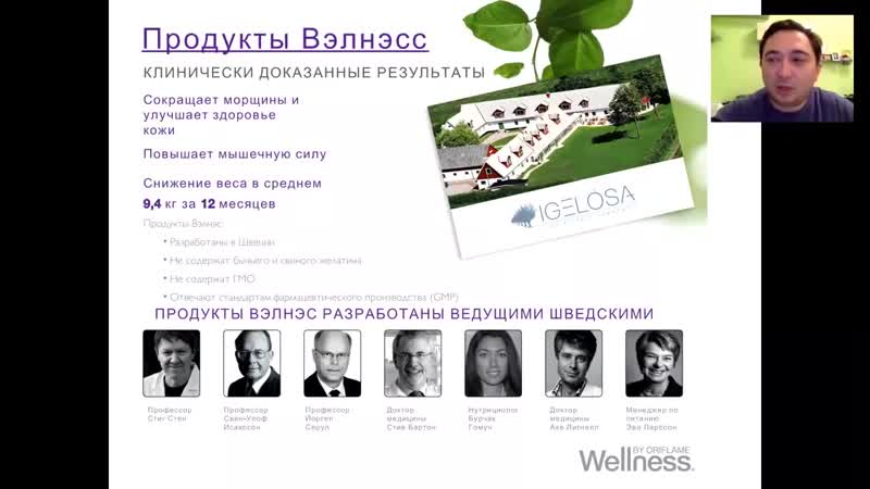 Ирек Хафизов - Wellness by Oriflame