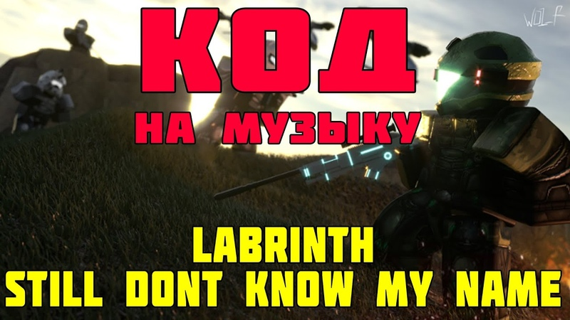 ID на музыку в Роблокс Labrinth Still Dont Know My Name ROBLOX КОД на МУЗЫКУ🎵