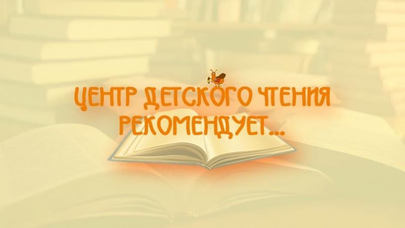 Центр детского чтения рекомендует Книги о семейных тайнах