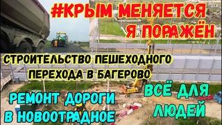 Крым меняется.Я ПОРАЖЁН переменам.Строительство ПЕШ.ПЕРЕХОДА через Ж/Д в Багерово.Ремонт дорог