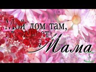 МАМОЧКА с днем Матери тебя Самое красивое нежное видео поздравление