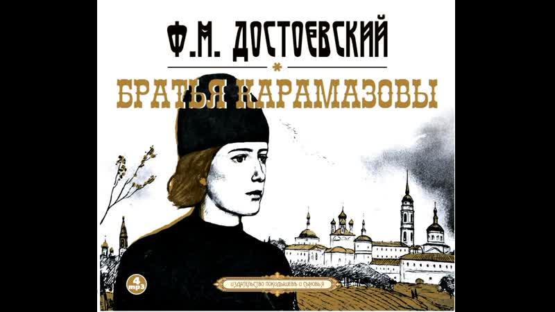 Ф Достоевский Братья Карамазовы Радиоспектакль