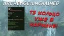 ARCHEAGE UNCHAINED 6 1 ТОП КОЛЬЦО НА ЕВРО СЕРВЕРЕ HIRAM S CHOSEN RING ЧАСТЬ 3