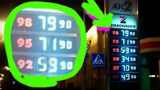 Вот с чем связан самый большой рост цены на бензин за 30 лет. А ведь это перед выборами 🤬