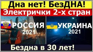 ВЫЖИТЬ и ДОЕХАТЬ! Электрички России и Украины. Киев просто удивляет в Москве такого не увидишь