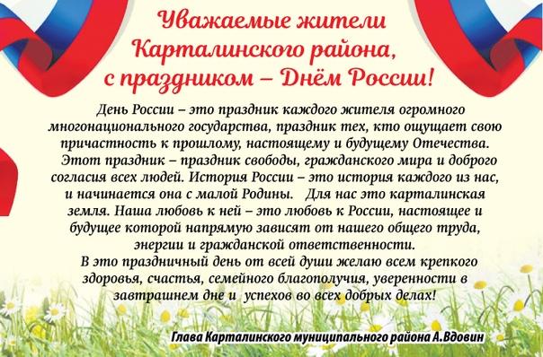 Поздравление главы администрации района с днем россии
