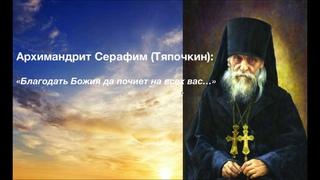 """""""Благодать Божия да почиет на всех вас..."""" Отец Серафим (Тяпочкин). 1-50"""