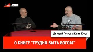 """Клим Жуков о книге """"Трудно быть богом"""""""