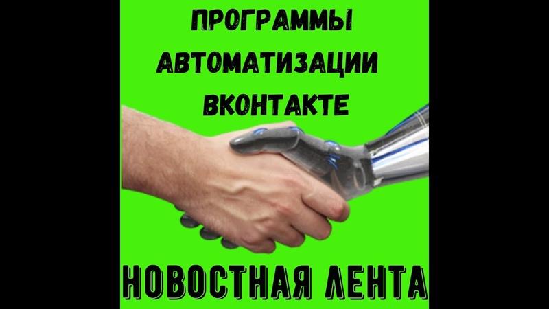 Автоматизация ВКонтакте УМНАЯ ЛЕНТА