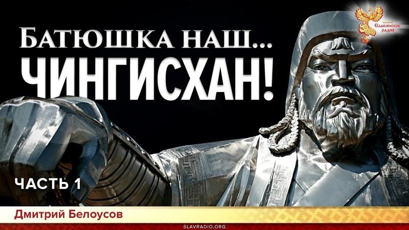 Батюшка наш Чингисхан Дмитрий Белоусов Часть 1