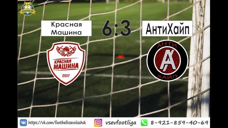 Полуфинал ВФЛ Красная Машина АнтиХайп