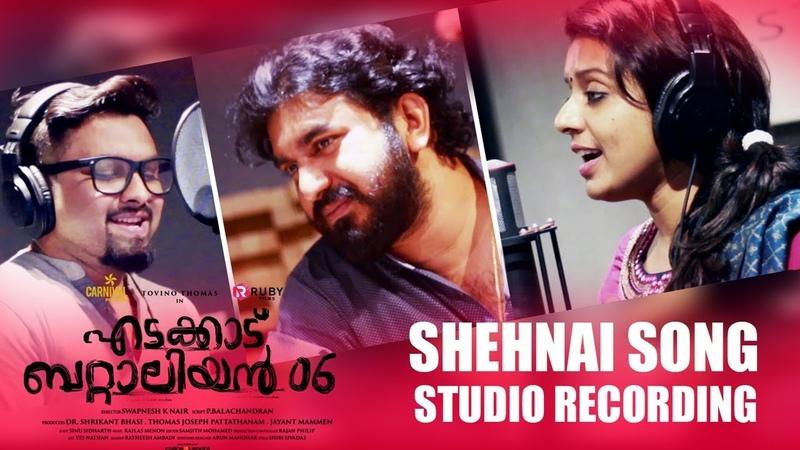 Shehnai Song | Studio Recording | Edakkadu Battalion 06 | Tovino | Kailas Menon | Sithara | Yazin